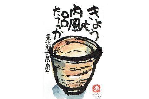 きょうも内風呂たてっか「東北方言の泉」–アキラさんの絵手紙2017