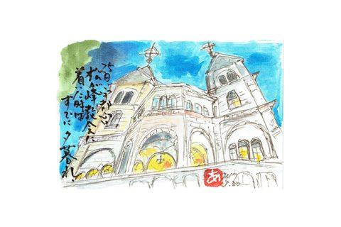 宇都宮の松が峰教会に着いた時はすでに夕暮れ—アキラさんの絵手紙