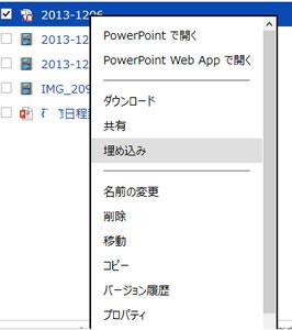 マイクロソフトのPPTスライドショーをウェブに埋め込む方法