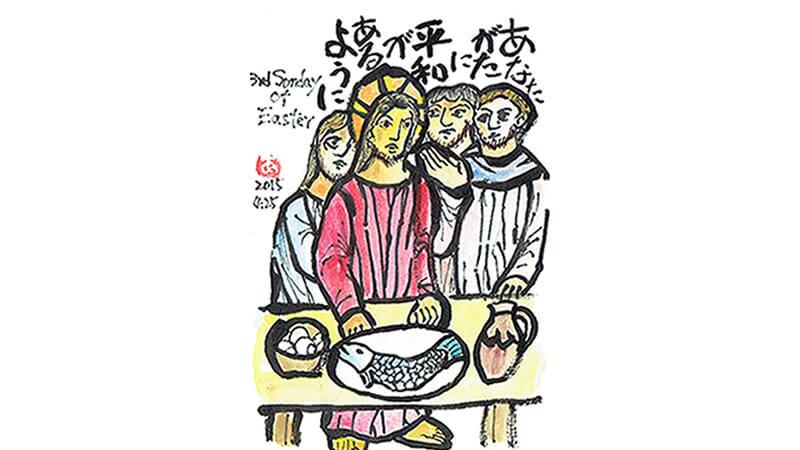 復活節第3主日
