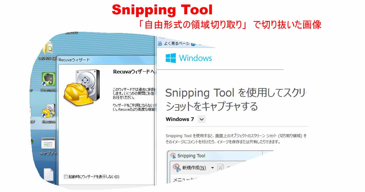 スクリーンキャプチャのお勧めは、ウィンドウズ標準搭載のSnipping Tool