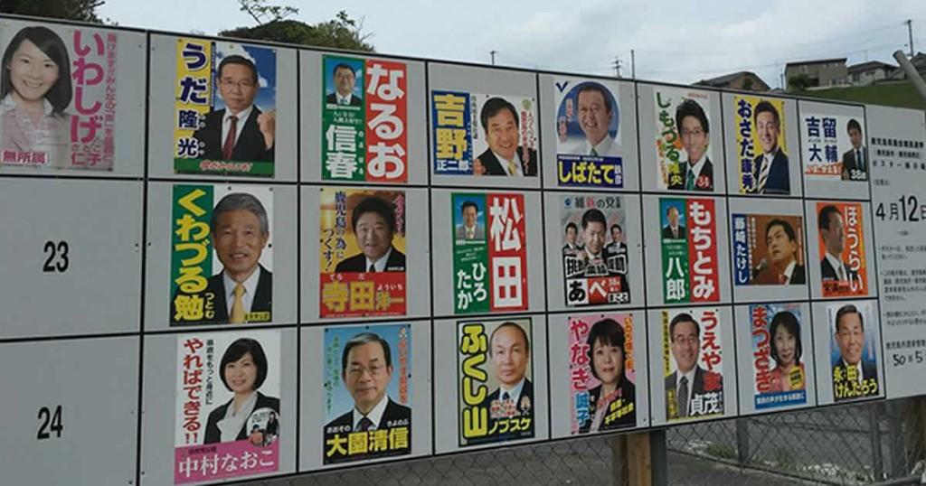 明日は県会議員選挙の日