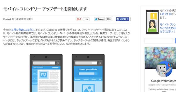 Googleの新アルゴリズムは吉となるか?