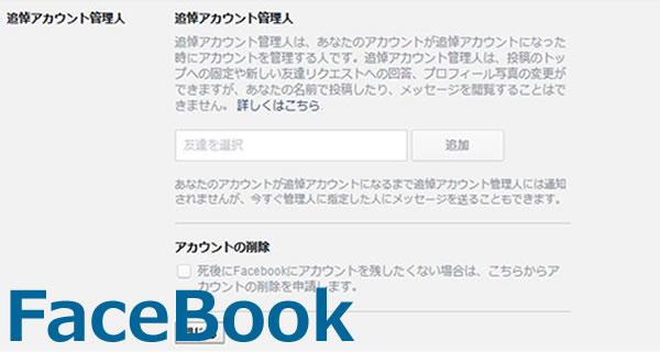 Facebook追悼アカウント管理人の設定方法