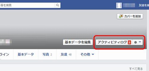 FBで「いいね!」した記事や投稿を見る方法