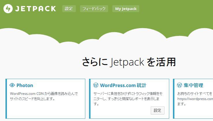 Wordpressで画像更新できない原因はJetPack「Photon」だった