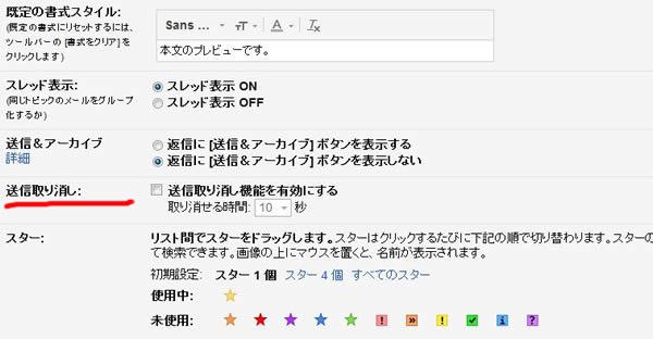 Gメールの送信取り消し機能設定画面