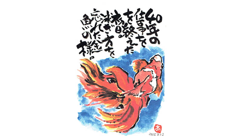 絵手紙--金魚
