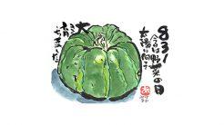 絵手紙--野菜