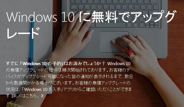 Windows10へのアップグレード:迷った末に予約した方法