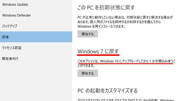 Windows10にアップグレードした後でWindows7に戻す方法
