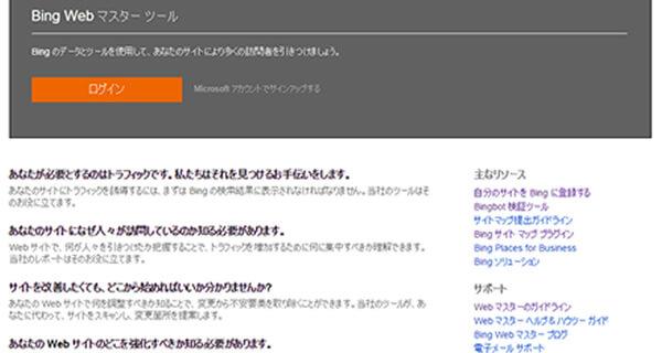 BingWebマスターツールは初心者にも馴染み易かった