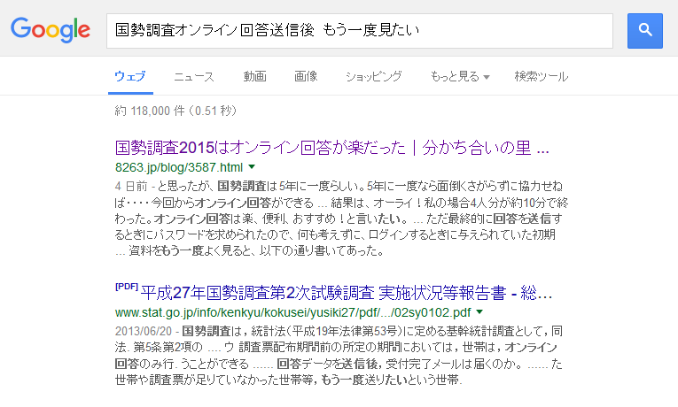 検索から「国勢調査」記事にアクセス相次ぐ