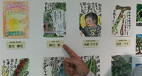 国文祭2015旅の絵手紙コンテストのアキラさん入賞作を鑑賞