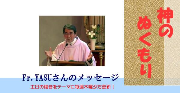 2016年Fr.YASUアイキャッチ