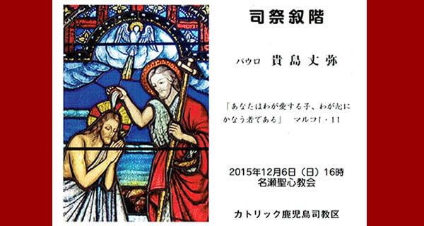 貴島丈弥師司祭叙階式記念カード