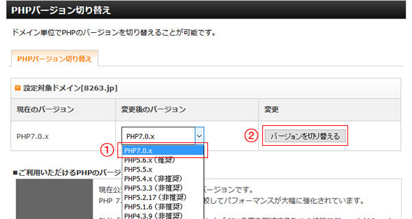 PHP7への切り替え