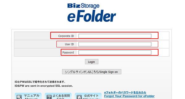 eフォルダーログイン画面