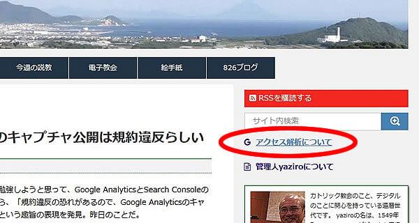 GoogleAnalyticsのキャプチャ公開は規約違反らしい