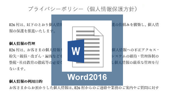 Word2016