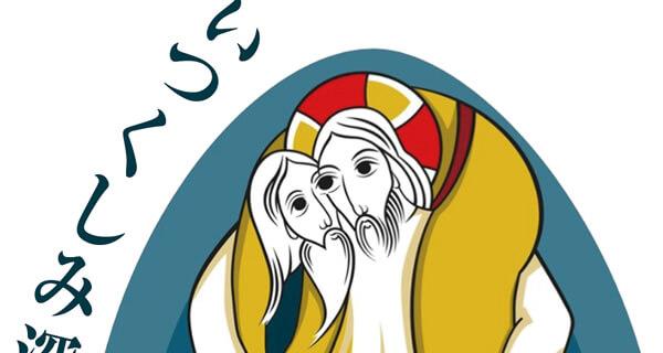 いつくしみの特別聖年ロゴマークの目