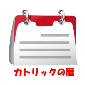 三位一体(B年)<カトリック教会の典礼暦>2018年5月27日