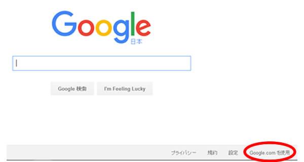 Google検索で現在位置に関係なく結果を表示させる2つの方法