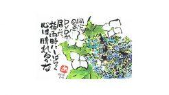 絵手紙--紫陽花