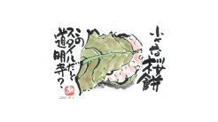 絵手紙--桜餅