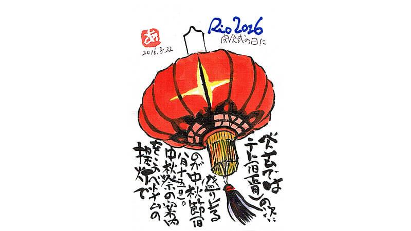 絵手紙--中秋節