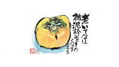 絵手紙--柿