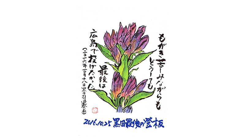 絵手紙--黒田最後の登板