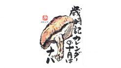 絵手紙--しいたけ(ナバ)