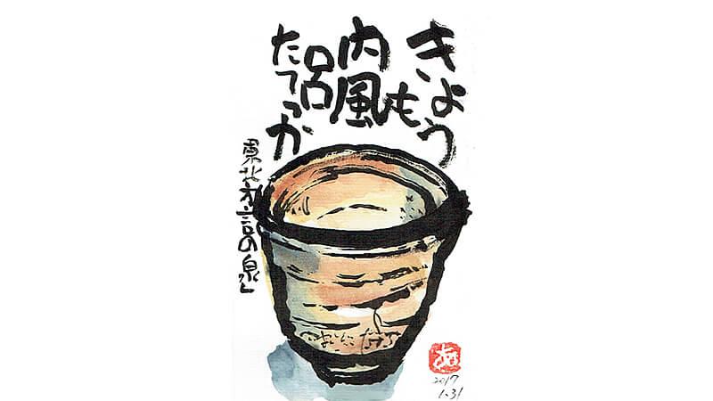 絵手紙--茶碗