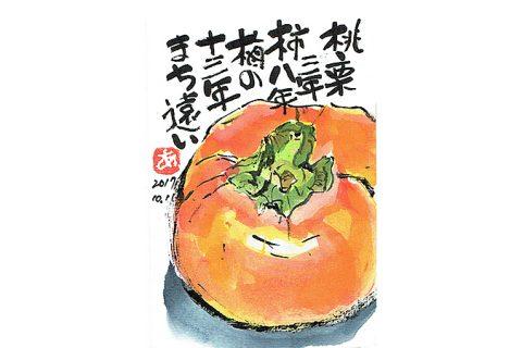 桃栗三年柿八年、梅の十三年まち遠い—アキラさんの絵手紙2017