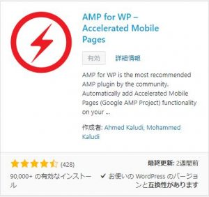 AMP for WP - Accelerated Mobile Pages for WordPress