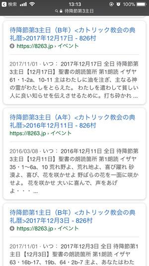 AMP化された待降節第3主日(2017年12月17日)の検索結果画面