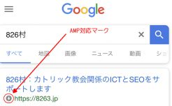 スマホでのグーグル検索で現れるAMPマーク