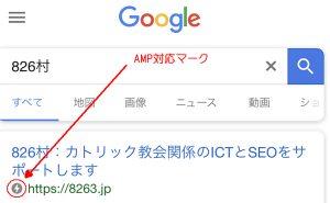スマホのグーグル検索結果で現れるAMPマーク