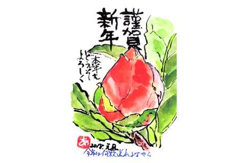 謹賀新年、本年もどうぞよろしく!アキラさんの絵手紙2018
