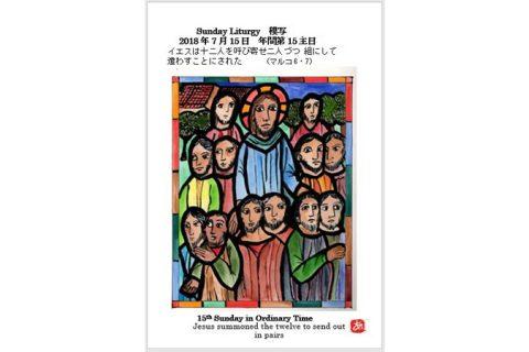 イエスは十二人を二人づつ組にして遣わされた—アキラさんの絵手紙2018