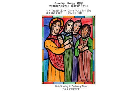 イエスは飼い主のない羊のような有様を深く憐れまれた–アキラさんの絵手紙