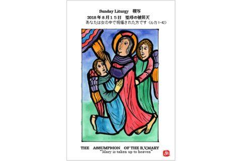 聖母の被昇天:あなたは女の中で祝福された方です—アキラさんの絵手紙