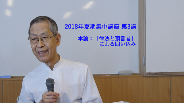 竹山昭神父の夏期集中講座【第3講】
