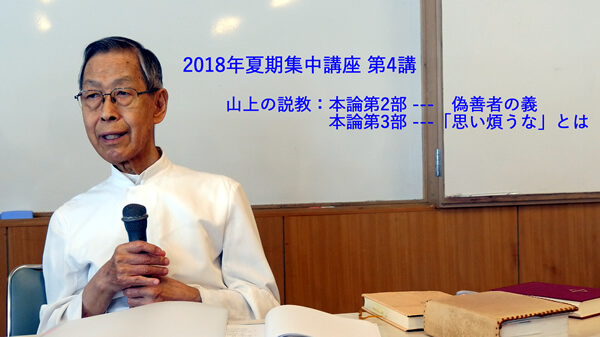 竹山昭神父の夏期集中講座2018年第4講