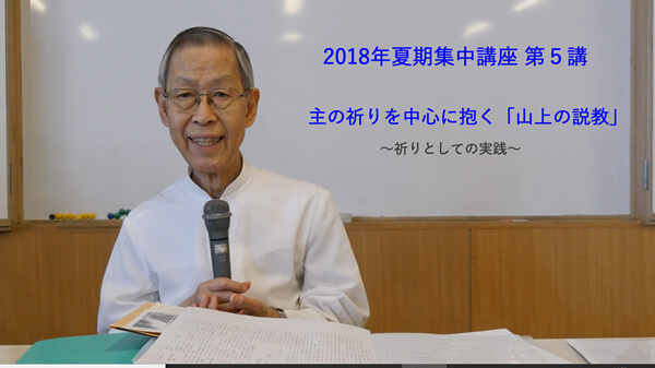 竹山昭神父の夏期集中講座2018年第5講