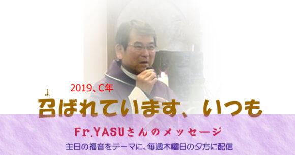 2019年Fr.YASUアイキャッチ