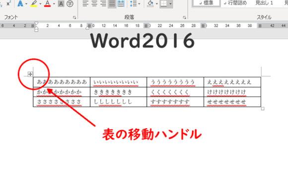 Wordの移動ハンドル