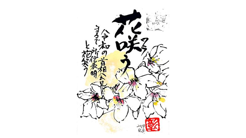 桜(はな)