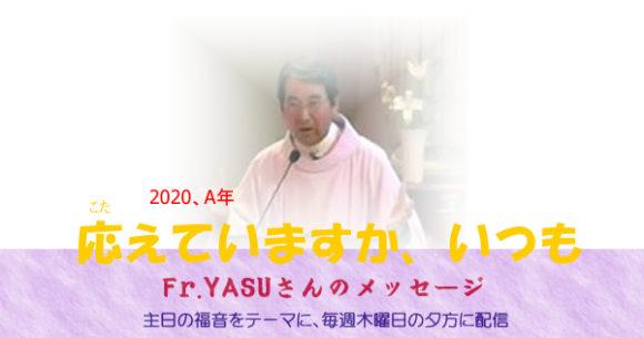 2020年(A年)説教の年間テーマ=「応えていますか、いつも」